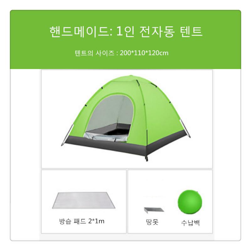 야외 텐트 캠핑 두꺼운 비를 막는 전자동 간이 LH0303, 1