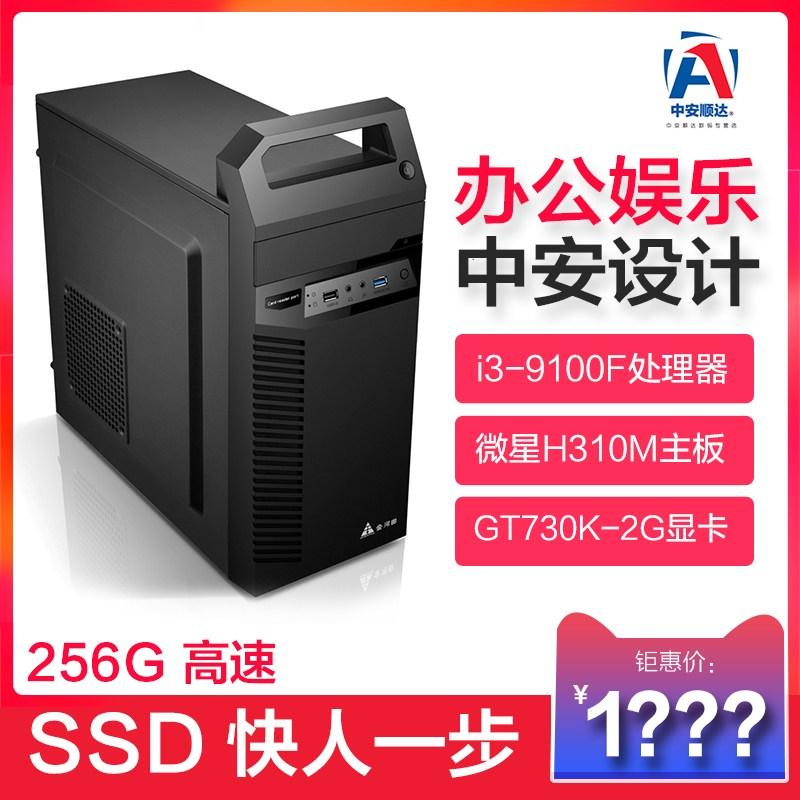 SSD메모리 9세대 i39100F/고속 SSD256G고효율 사무실 본체, C01-배치 1.0, T01-8GB
