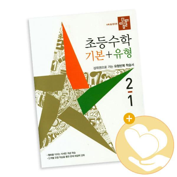 디딤돌 초등수학 기본+유형 2-1 (2021년) 디딤돌 책 2학년 문제집, 단품