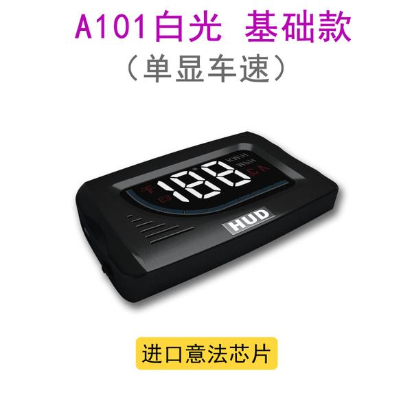 A100 HUD 헤드 업 디스플레이 OBD 다기능 자동차 속도, A100 신선한 녹색 표시 등 (단일 디스플레이 속도)_OBD