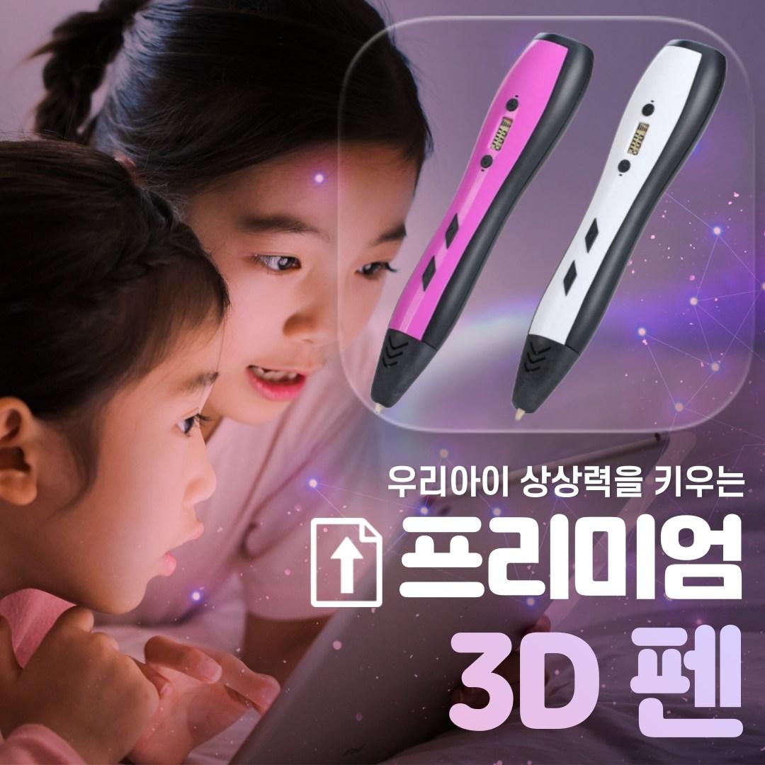속도조절 온도조절 가능한 어린이도 안전한 프리미엄 3D펜 2020년형 저온 3D팬 쓰리디펜 어린이날선물 추천 펜형, Fi-9A 퍼플