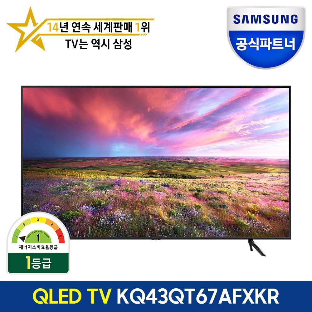 삼성전자 QLED TV 43인치 KQ43QT67AFXKR 전국삼성직배송, S(스탠드형)