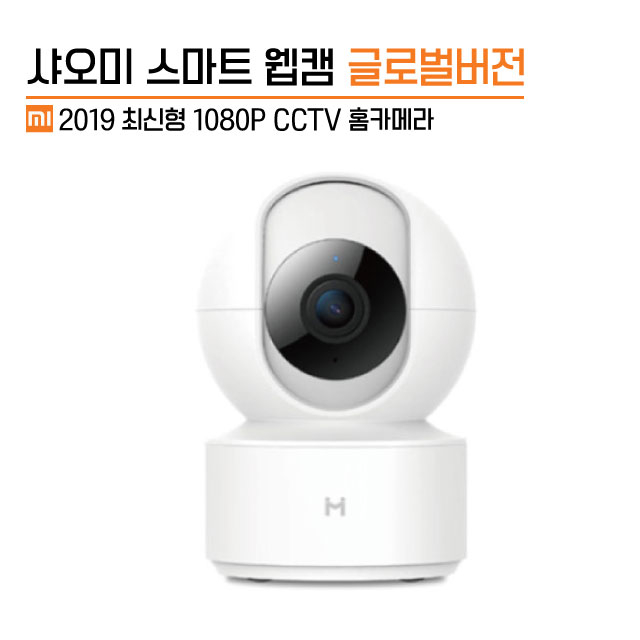 글로벌버전 샤오미 스마트 웹캠 (2019 최신형) 1080P 홈카메라, 기본구성