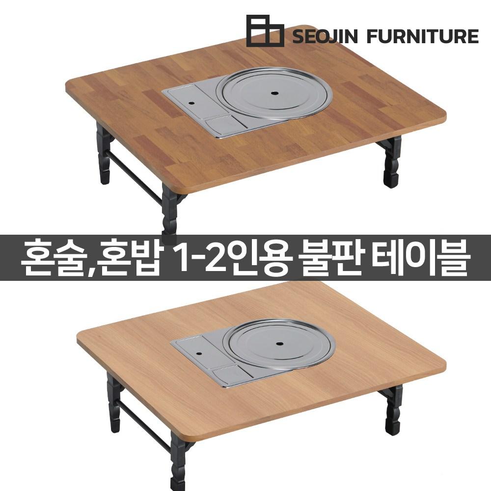 서진퍼니처 김건모 미우새 불판테이블 혼밥 혼술 1-2인용 800 접이식 좌식, 오크