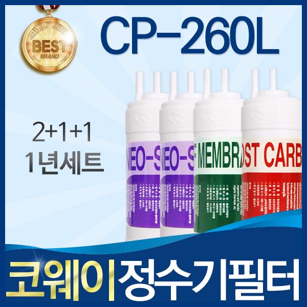 코웨이 CP-260L 정수기 필터 호환 전체세트, 선택4_UF멤브레인방식 1년관리세트(2+1+1=4개)