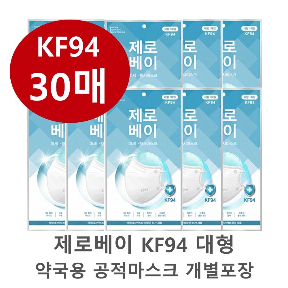 제로베이 KF94 마스크 대형 30매