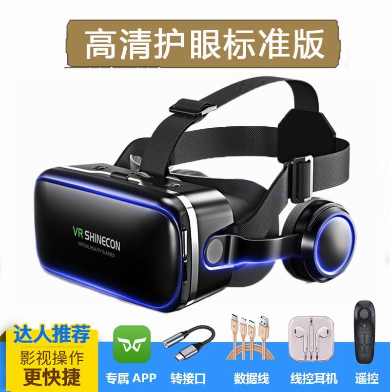 VR안경 3D게임 6 세대 vr 안경 4d올인원 기계 ar 눈 3d 휴대 가상현실, 표준 버전 : HD 눈 보호 리모컨 일반 헤드셋