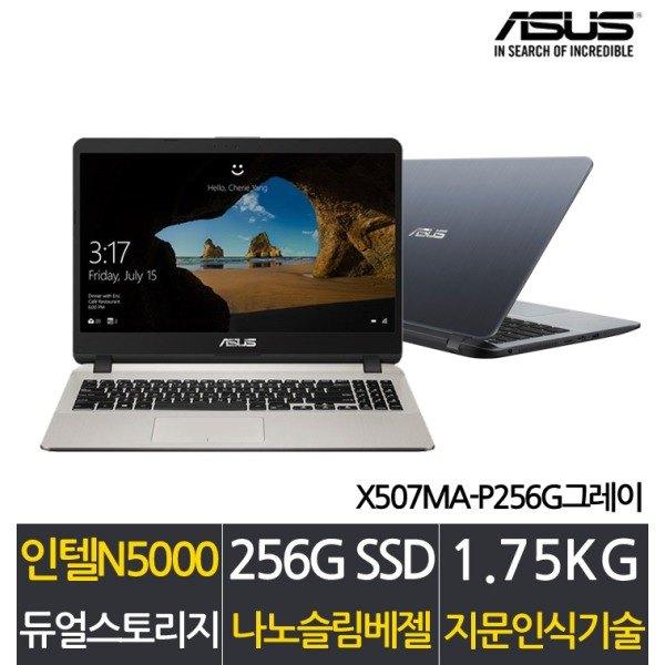 X507MA-P256G 그레이 CPU N5000펜티엄/ 램4G/SSD 256G/FHD/듀얼, 상세 설명 참조, 상세 설명 참조