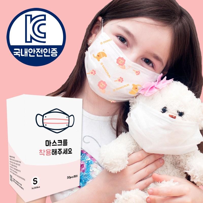 [아기사자] 국내배송 어린이 일회용 덴탈 마스크 소형 아동용, 50매입
