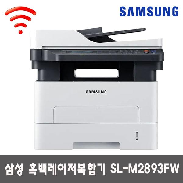 삼성전자 SL-M2893FW 정품 흑백레이저 팩스복합기 무선네트워크_팩스_복사_스캔_(토너포함)