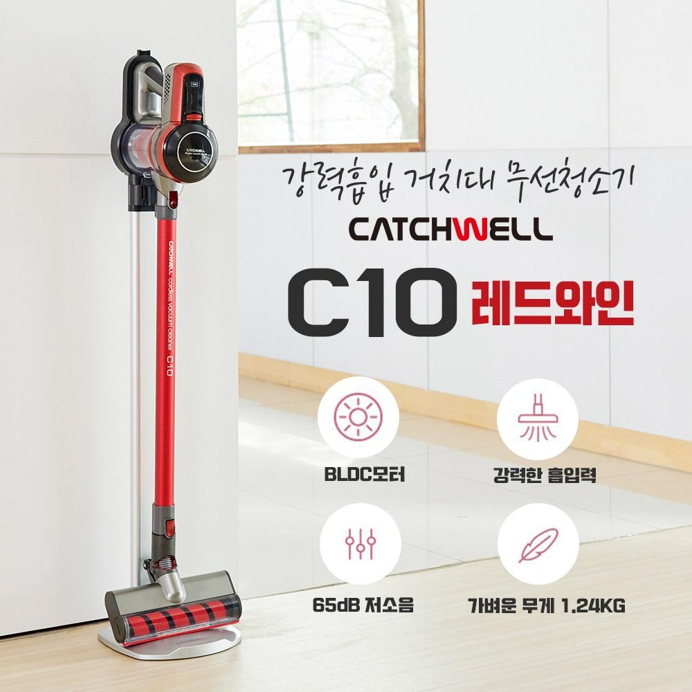 캐치웰 차이슨 무선 핸디 청소기 C10 레드 와인 싸이클론 무선청소기