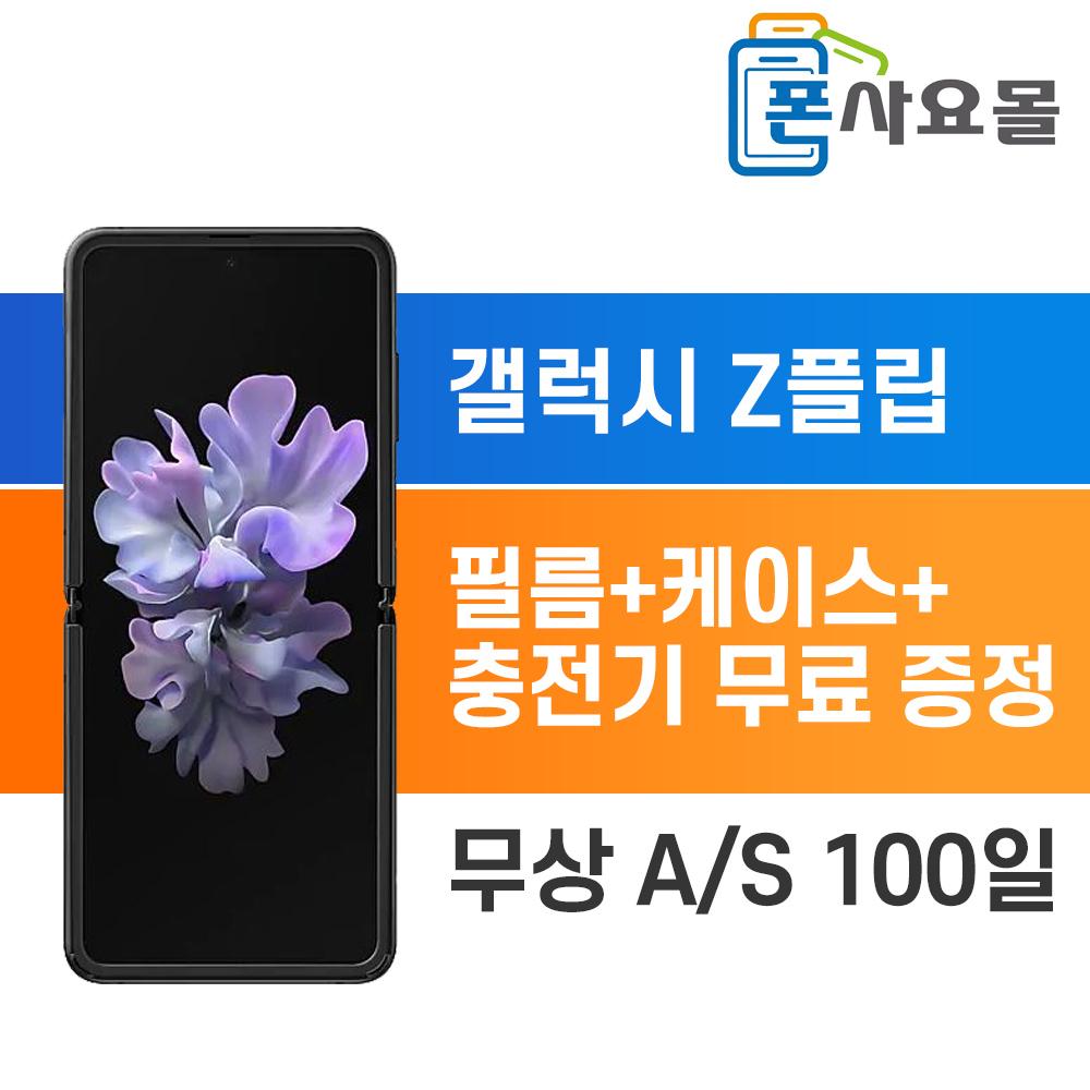 삼성 갤럭시 Z플립 중고폰 공기계 폰사요몰, 256GB, A급, 퍼플