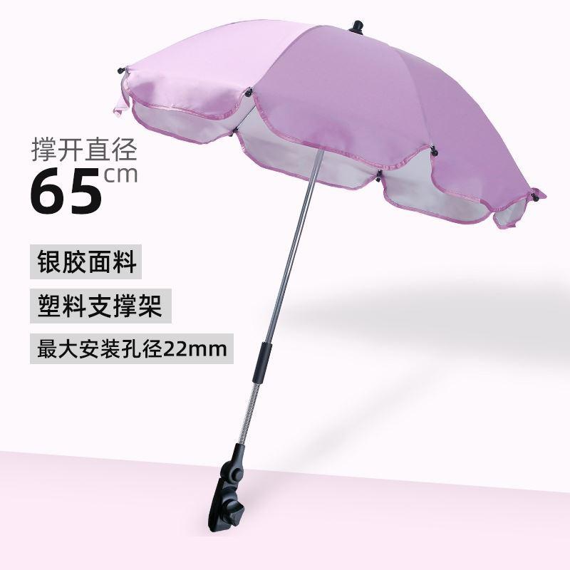 우산 지지대 암막 가족나들이 매직 차양 부속품 아기손수레 아이잃어버림 자외선차단 더길어진 양산, 기본