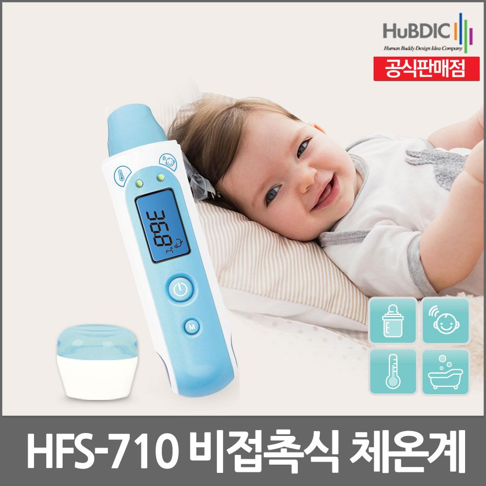 휴비딕 피부적외선 체온계 HFS-710/비접촉식 이마체온계/아기체온계