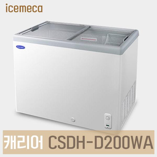 (예약판매)냉동쇼케이스 캐리어냉동고 CSDH-D200WA, 모델명 (POP 1332550367)