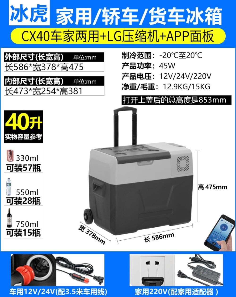 알피쿨 alpicool Cartour 차량용 캠핑 냉장고 CX시리즈 차박필수템, CX40L (수입 LG 컴프레서) 자동차 및 가정용 겸용 + APP