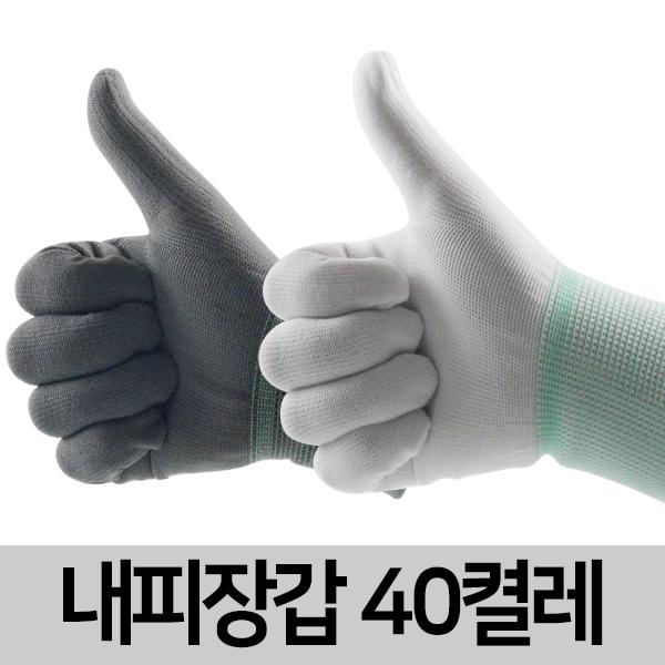 신화종합상사 내피장갑 40켤레 면장갑 속장갑 작업장갑 안전장갑, 40set, 회색S