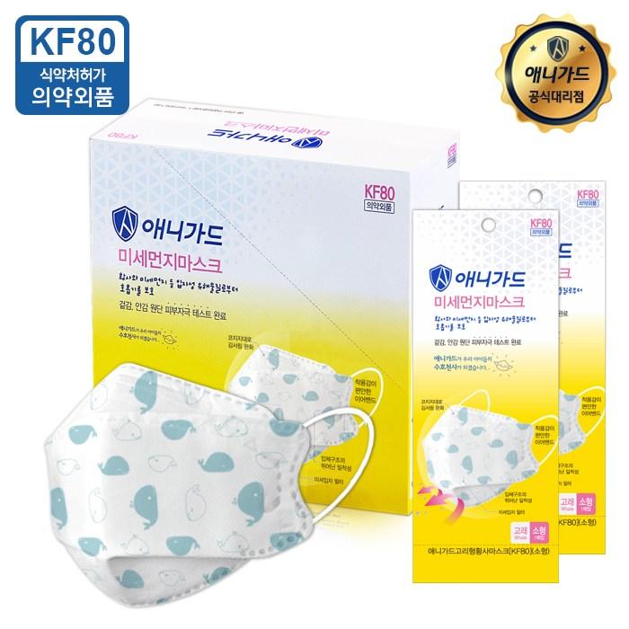 KF80 애니가드 고래무늬 마스크 소형 50매 개별포장, 단품