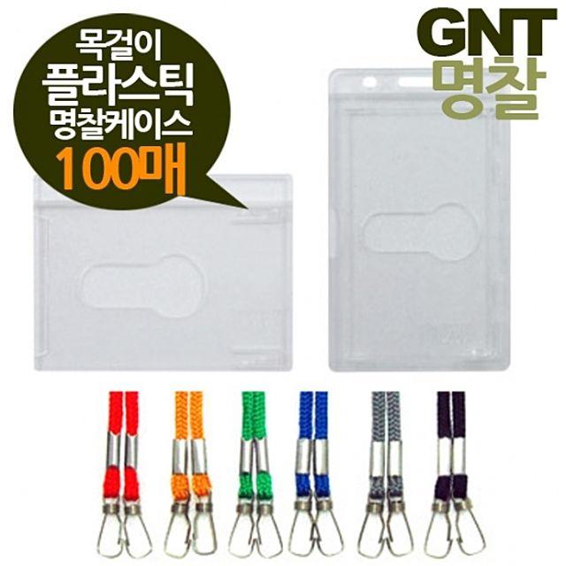 ksw71516 GNT명찰 목걸이 플라스틱케이스 100매 소형86x55-명찰케이스 이름표 네임텍 목줄 목고리, 세로100매녹색줄, 1