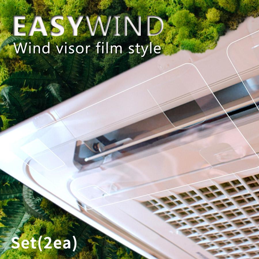 [EASYWIND] 국내산 가성비 갑 시스템 천장형 에어컨 바람막이 필름, 2매, 천정형 바람막이