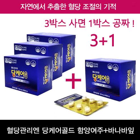 당케어골드 특별 세일[천연혈당조절제]혈당 조절의 기적 당케어 골드 500mg x 60정 3팩+1팩, 1200g, 4박스