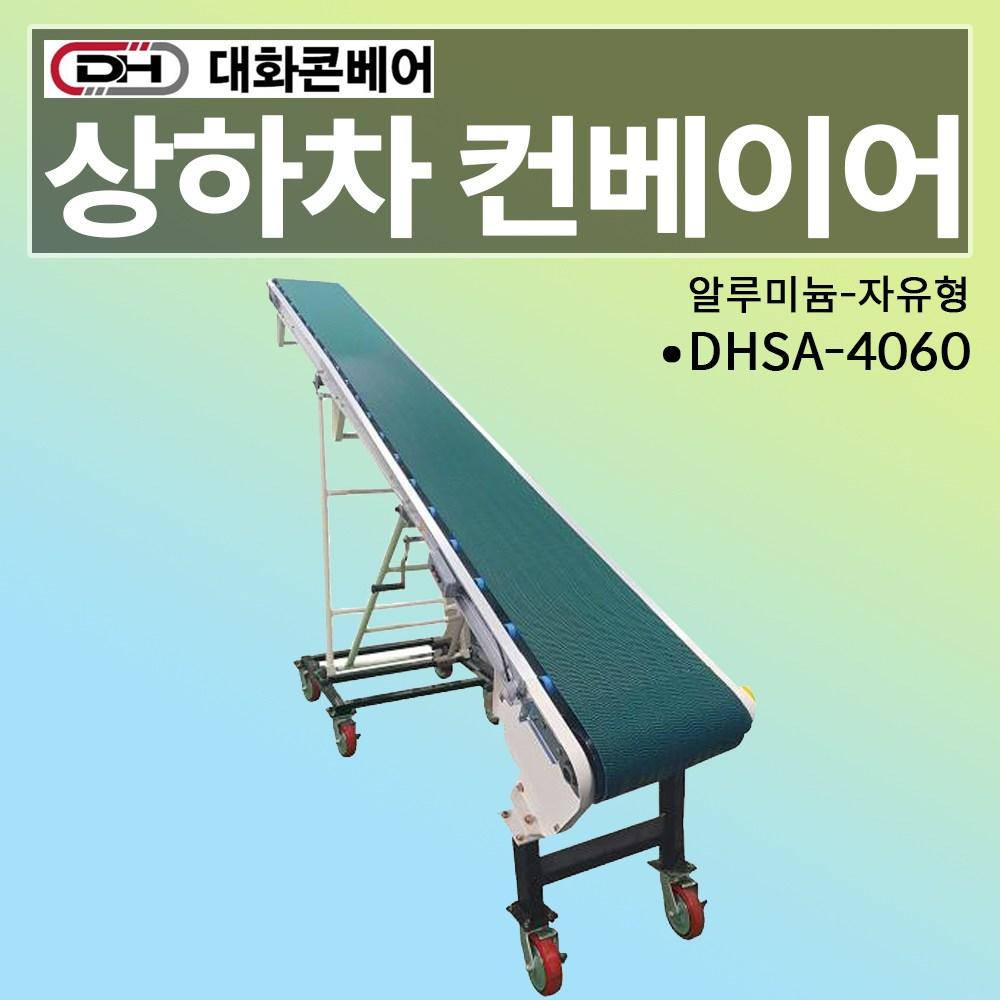 오리공구 알루미늄 상하차 컨베이어 DHSA-4060단상220V 6.0m