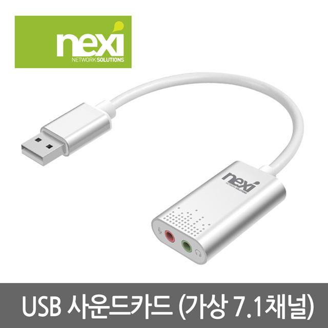 넥시 NX614 USB2.0 Virtual 7.1 사운드카드/NX-U20STC/오디오 컨버터/알루미늄 하우징/헤드셋/마이크 단자/플러그
