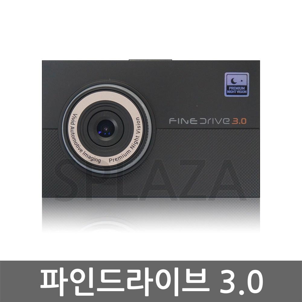 파인뷰 파인드라이브 3.0 16GB 2채널 블랙박스 출장장착할인쿠폰 증정, 파인드라이브 3.0 64GB