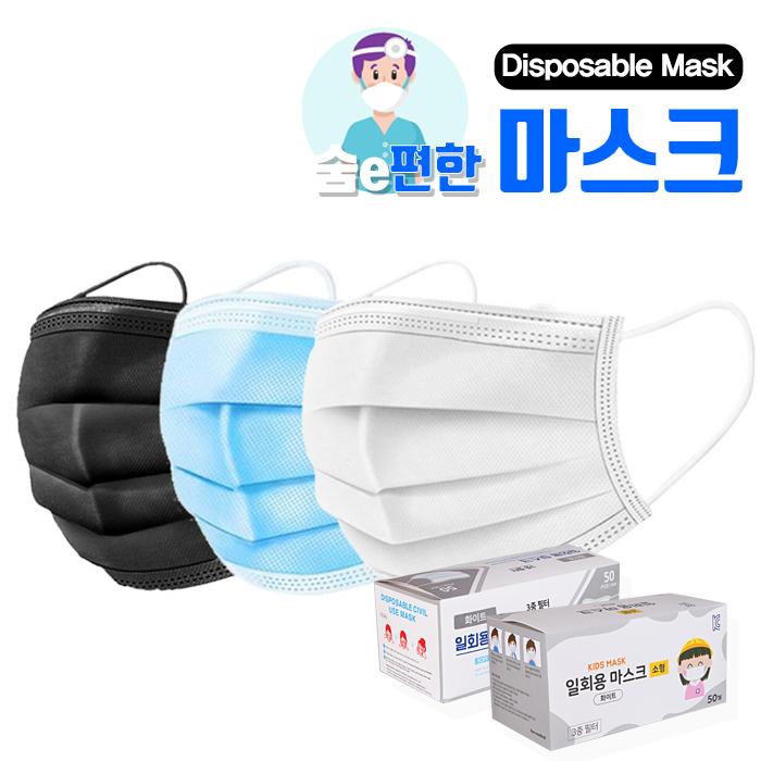 숨이편한 일회용마스크 비말차단 3 중필터 중형마스크 마스크 블랙 50매, 1개