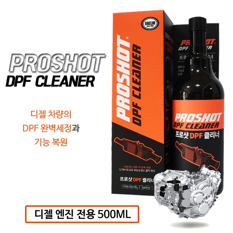 프로샷 DPF 클리너 디젤 엔진 인젝터 EGR 세정 첨가제 연료첨가제, 프로샷 DPF클리너 디젤500ml