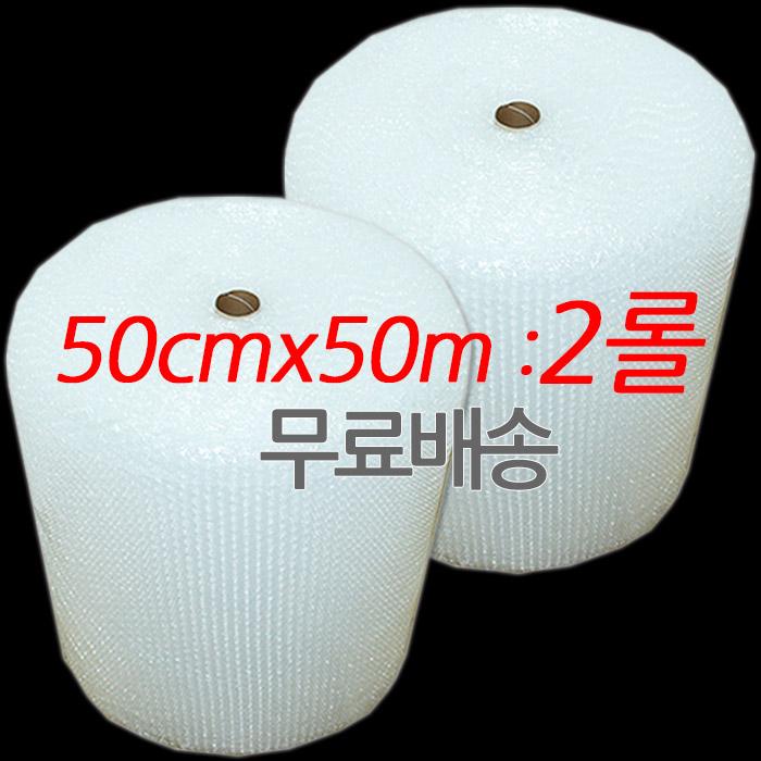 유투 뽁뽁이 가로50*길이50m 2롤 무료배송
