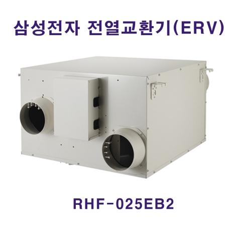 삼성전자 전열교환기 RHF-025EB2