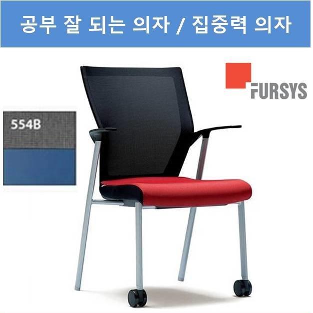 퍼시스 CHN4311A 서울대의자 학생 사무용 의자 (메쉬), 554B (파랑)
