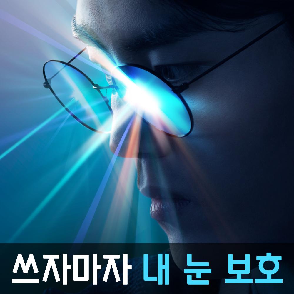 동글이 시력보호 블루라이트차단 청광 청색광 전자파 자외선차단 안경 안구운동 동글이렌즈 여자 남자