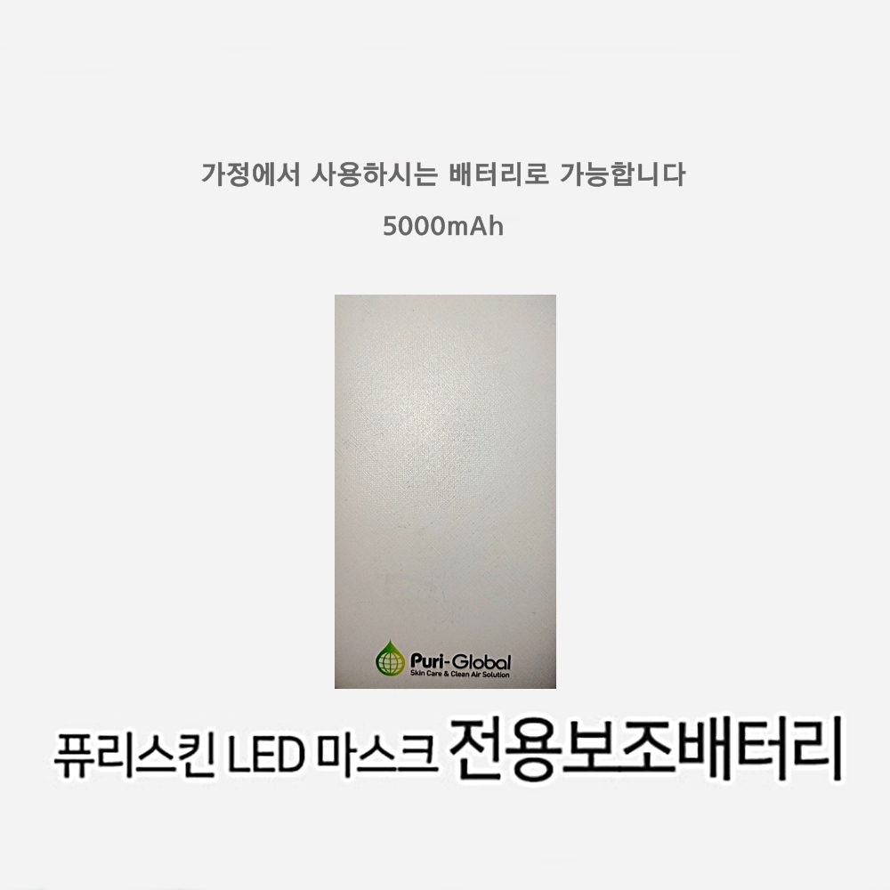 [정품인증] 퓨리스킨 LED 마스크 PS-MG200B 피부관리 하트라인집중케어 정인선마스크 안정적파장 피부마사지 LED마스크, FREE, 퓨리스킨보조배터리