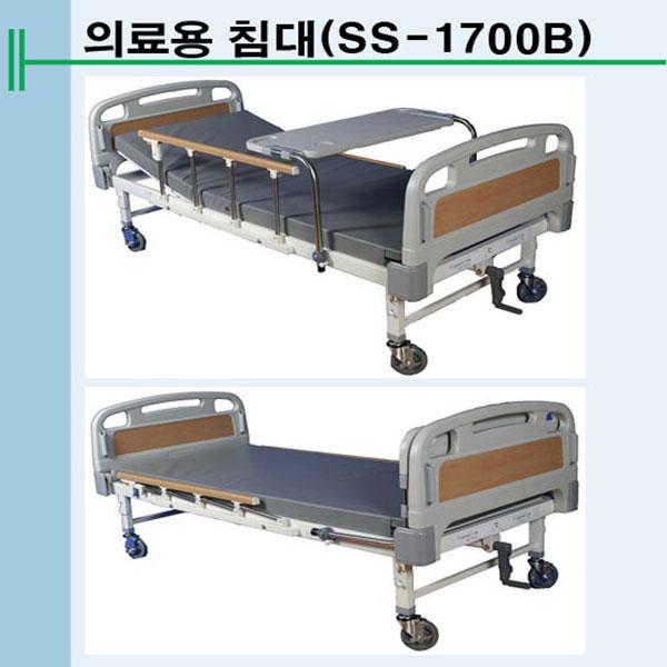 환자용침대 SS-1700B P.P 1Crank 병원 침대, 1개