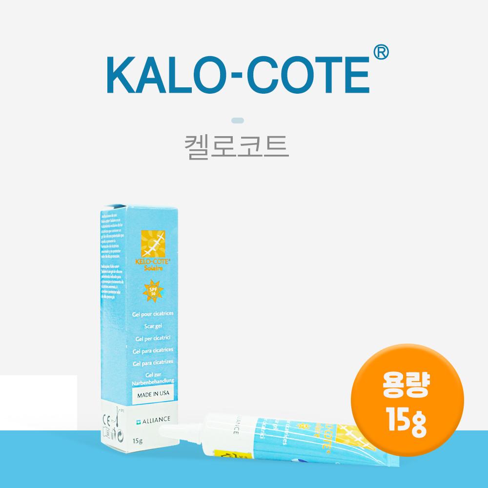 켈로코트 솔레어 15g 상처 흉터관리 연고 자외선차단가능 SPF30 (POP 5149034064)