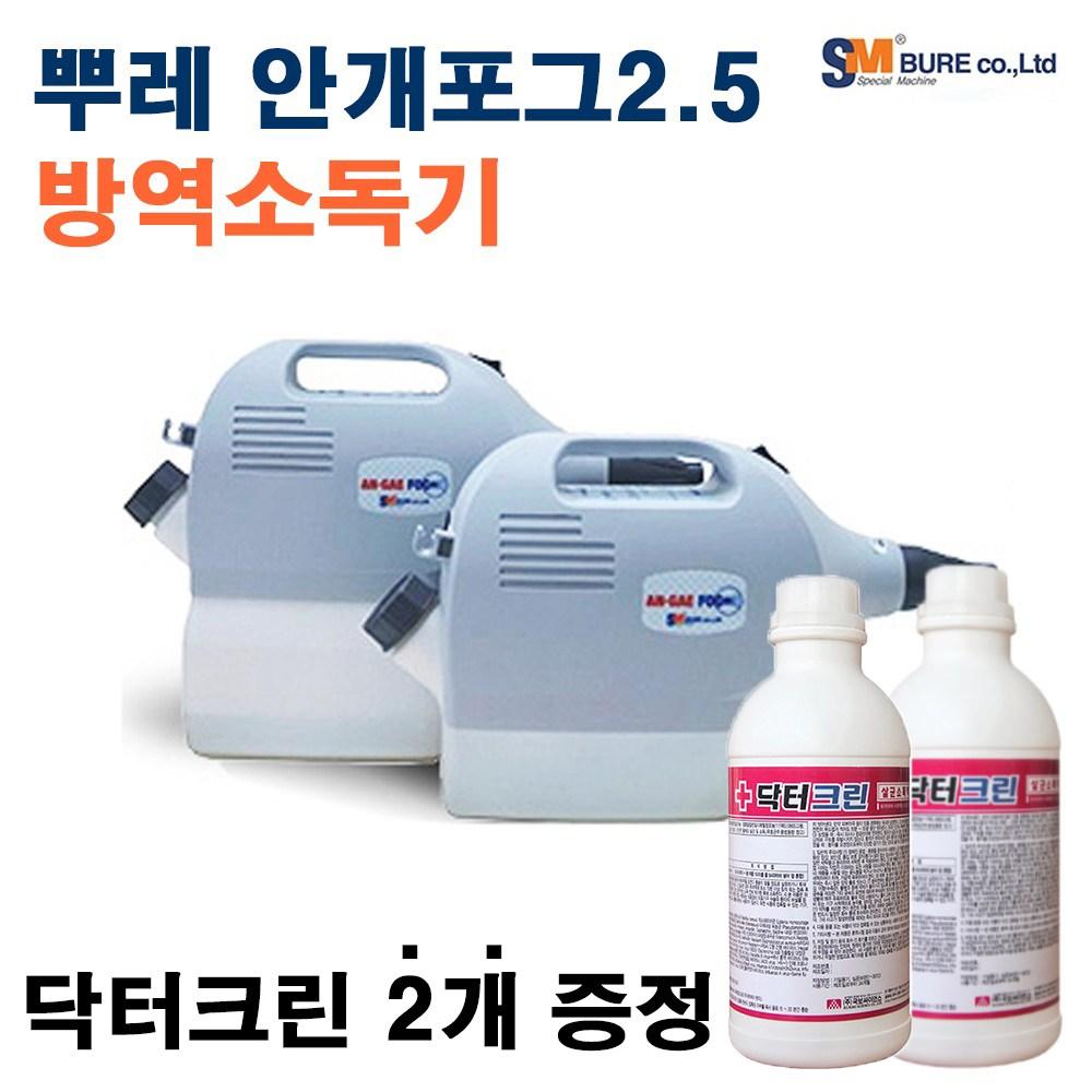 뿌레 안개포그 2.5 전동식 초미립자연무기(+닥터크린2병증정) 방역소독기