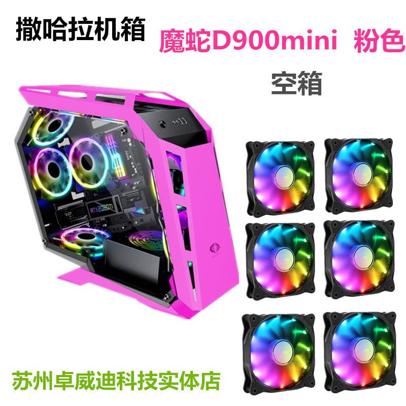 냉풍기 D900mini컴퓨터 본체 개성 데스크톱 e-sports인터넷까페 사이드비침 기형 수냉식, T15-핑크+6개 본체 RGB선풍기