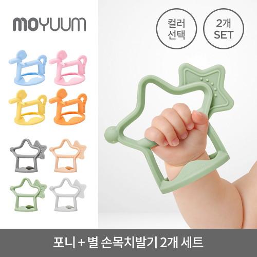 모윰 [모윰] 손목치발기 2개 SET 컬러선택, 별_코랄베이지/핑크