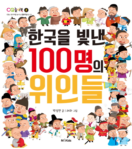 한국을 빛낸 100명의 위인들, M&Kids
