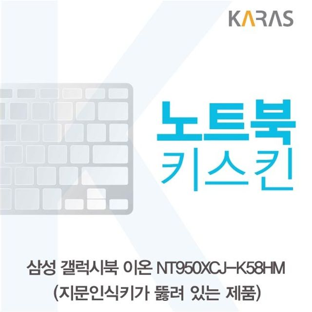GW5CE241M 노트북 키스킨 갤럭시북 삼성 실리콘 노트북A타입 이물질방지 NT950XCJ-K58HM, G 1, G 본상품선택