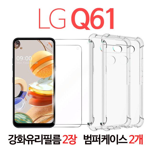스톤스틸 LG Q61 강화유리 필름 2장 + 투명 범퍼 케이스 2개, 강화유리 2장 +투명범퍼케이스 2개