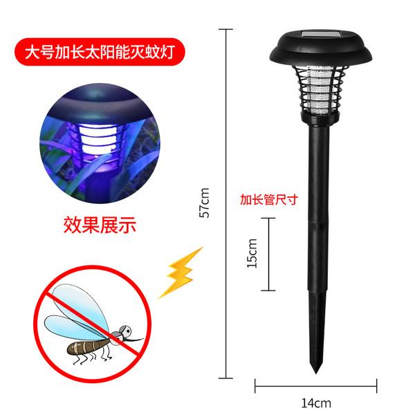 태양열 충전 모기퇴치기 모기기피제 해충 버그킬러, (초대형) 태양 광 충격 퇴치기