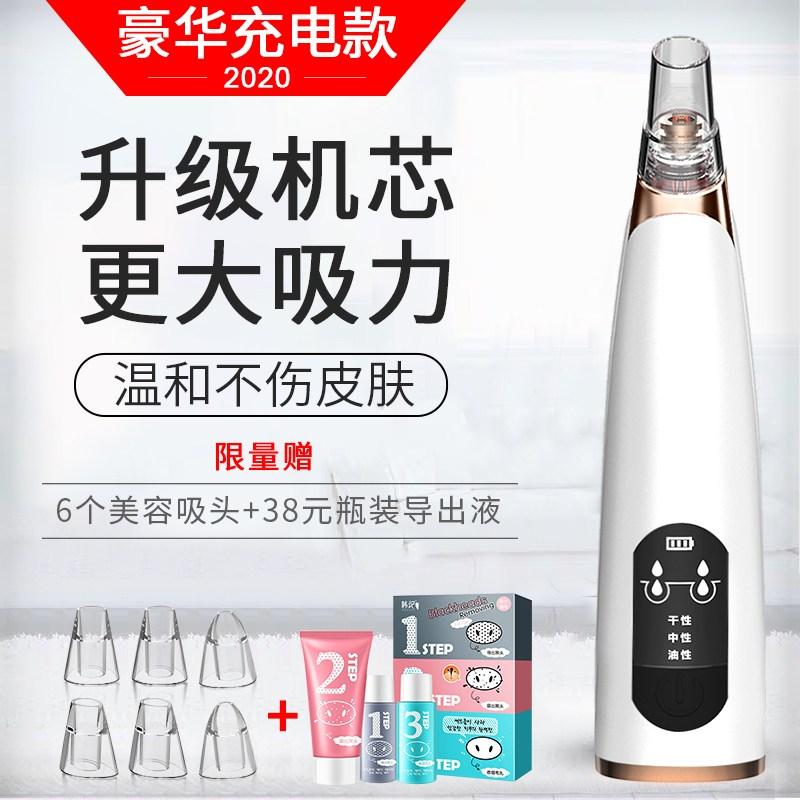 피지 블렉헤드 피지 흡착기 전동피지흡입기 쥐젖제거기 LED, C (2020 년 새로운 기능) 고급 충전 버전 [선물 6 가지 팁 + 병에 든 수출액]