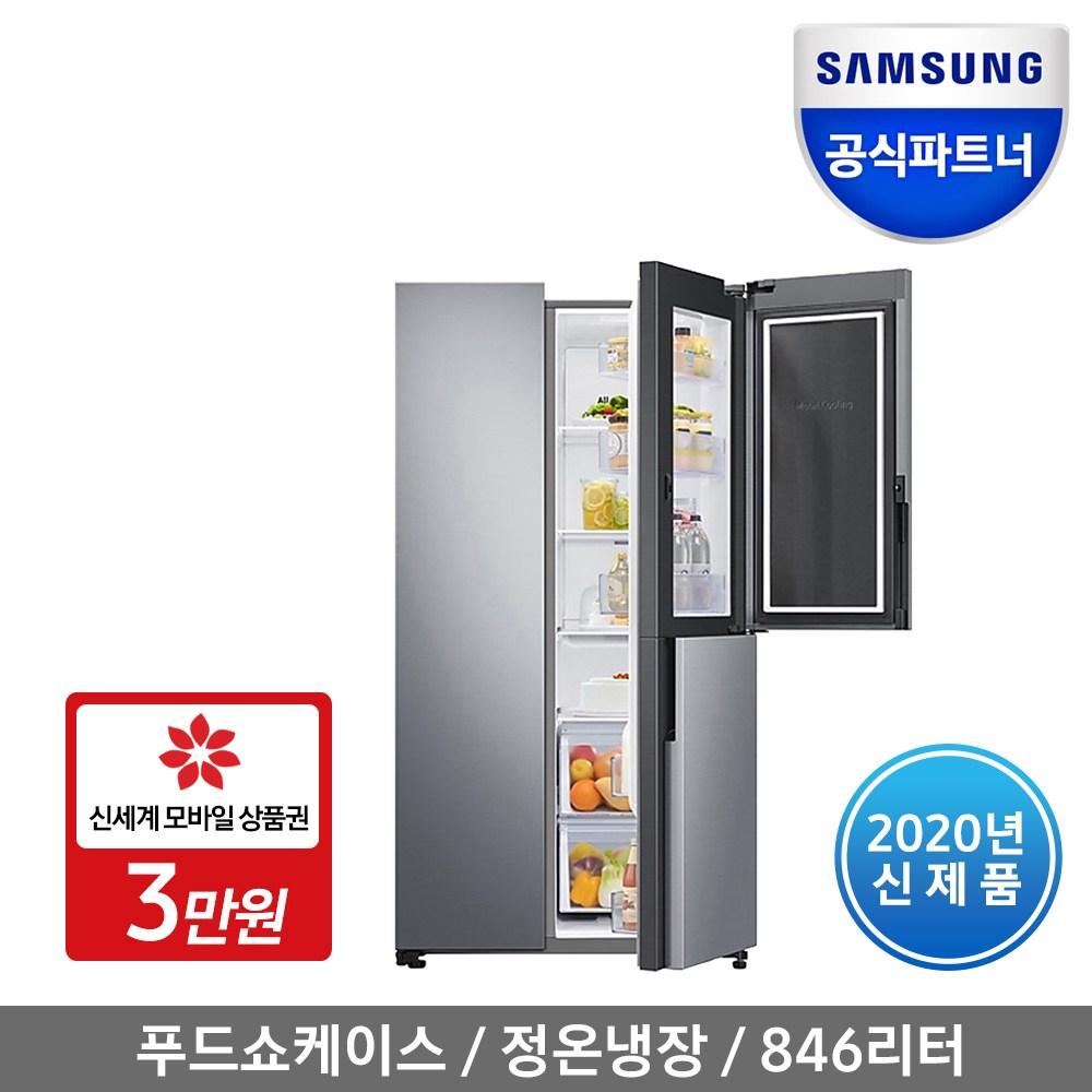 삼성전자 인증점 삼성 양문형냉장고 RS84T5041SA 846리터 전국무료