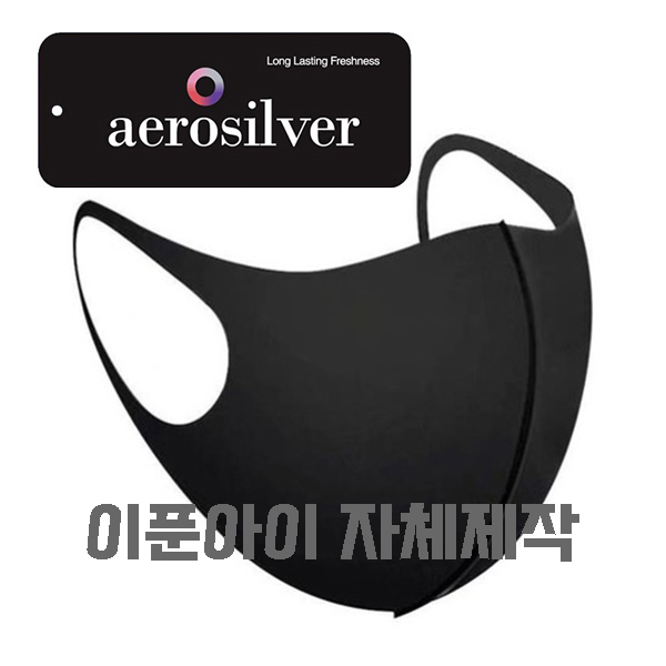 이푼아이 국산 UV차단 3D 입체 항균 자체제작 연예인 패션 마스크