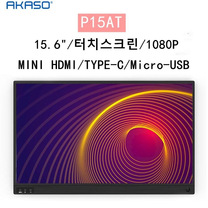 아카소 39.6cm 15.6 Full HD 4k IPS 휴대용 모니터, 1080P, P15AT검정, 터치 + 가죽 케이스