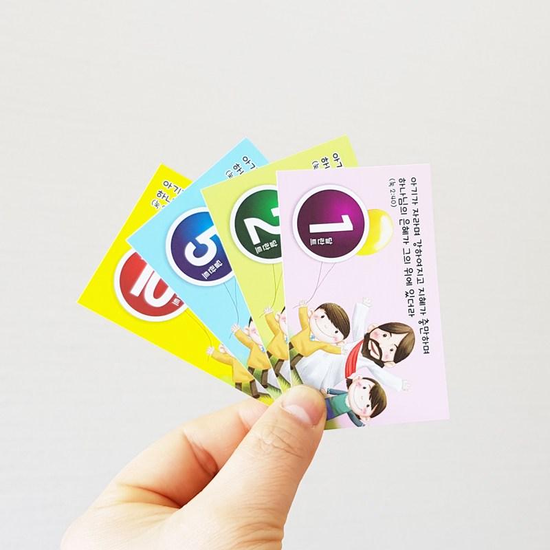 디자인스토리 달란트카드 2 (예수님과 풍선을) 카드, 100매, 1달란트