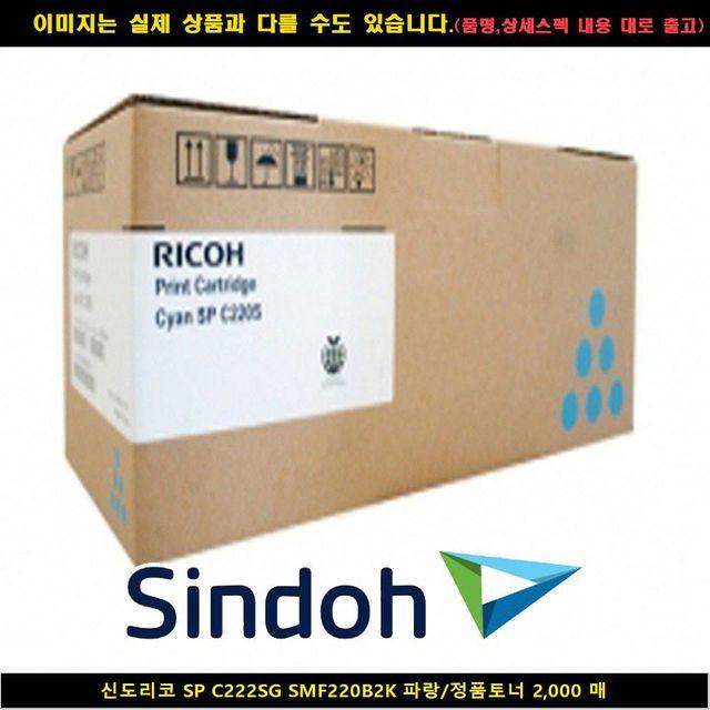 신도리코 SP C222SG SMF220B2K 블루 정품토너2000매 신도리코잉크리필 ypfv, 1개, 상세페이지참조()